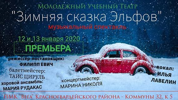Афиша спектакля Зимняя сказка эльфов